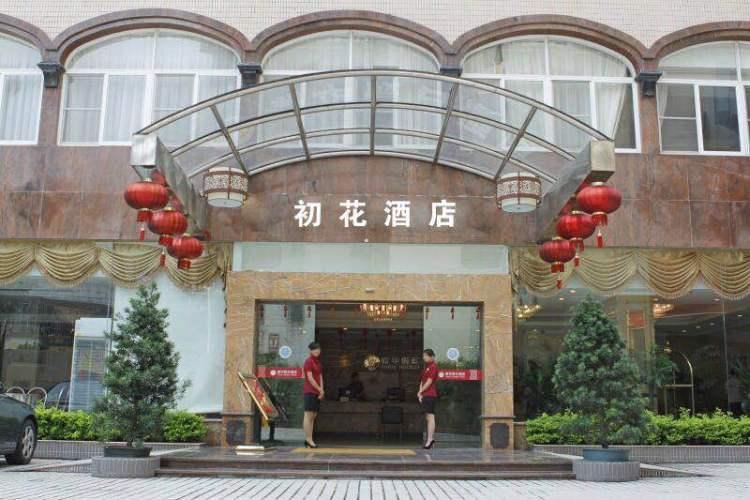 广州初花酒店
