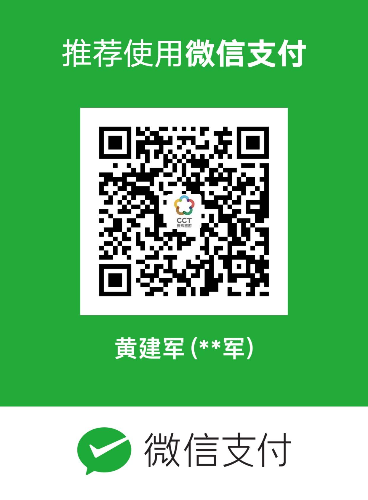 黄建军微信收款.jpg