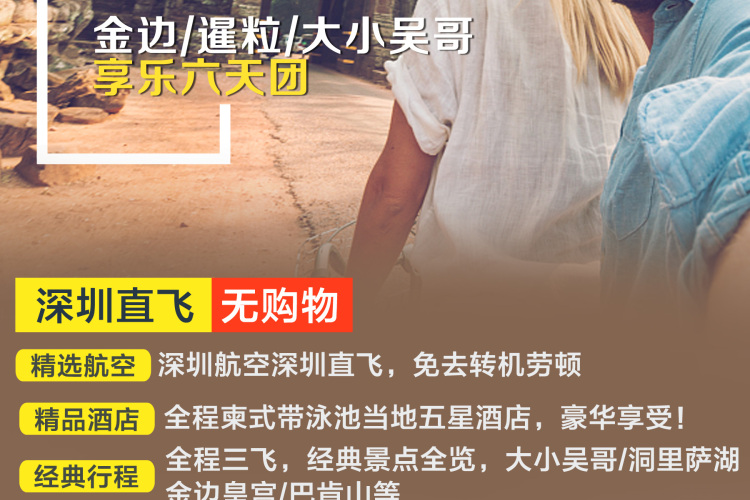 【纯玩柬埔寨】全程三飞、金边·暹粒·大小吴哥享乐6天、两晚国际五星酒店、全程无购物、增加一天自由活动