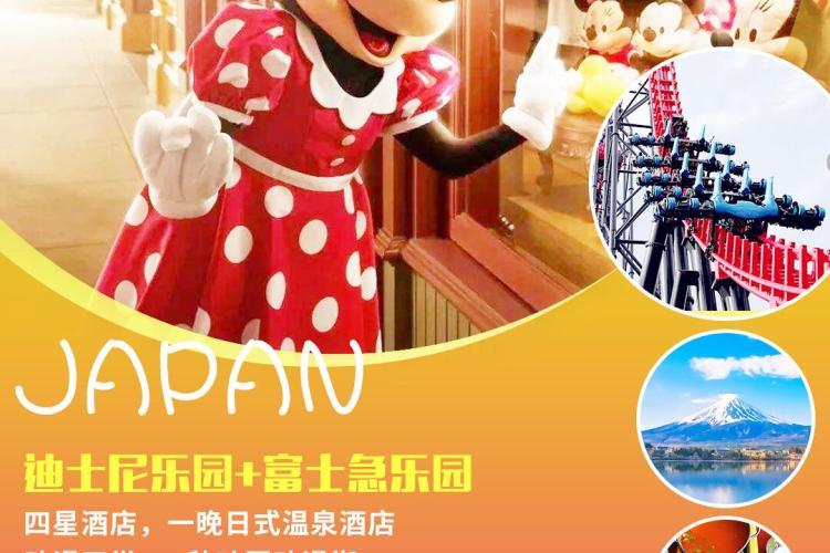 【日本暑期亲子游】迪士尼乐园+富士急乐园-日本双乐园六天亲子游、动漫天堂-秋叶原动漫街、富士山全景餐厅自助餐、鲍鱼螃蟹海鲜火锅