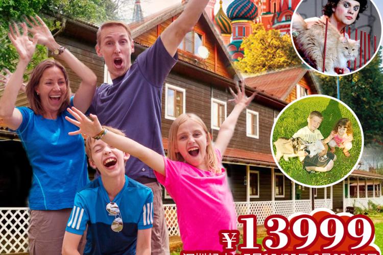 【暑假亲子系列】俄罗斯乐游农庄9天之旅、全国多城市免费联运