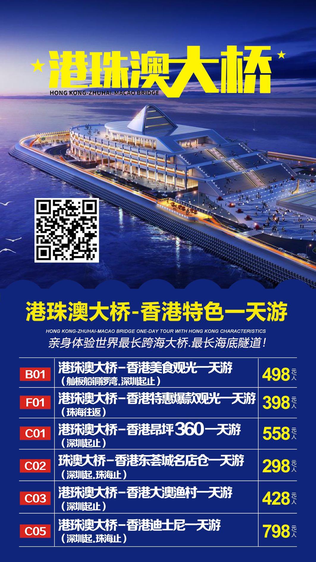 【港珠澳大桥一天游】香港特色一天、亲身体验世界最长跨海大桥、最长海底隧道