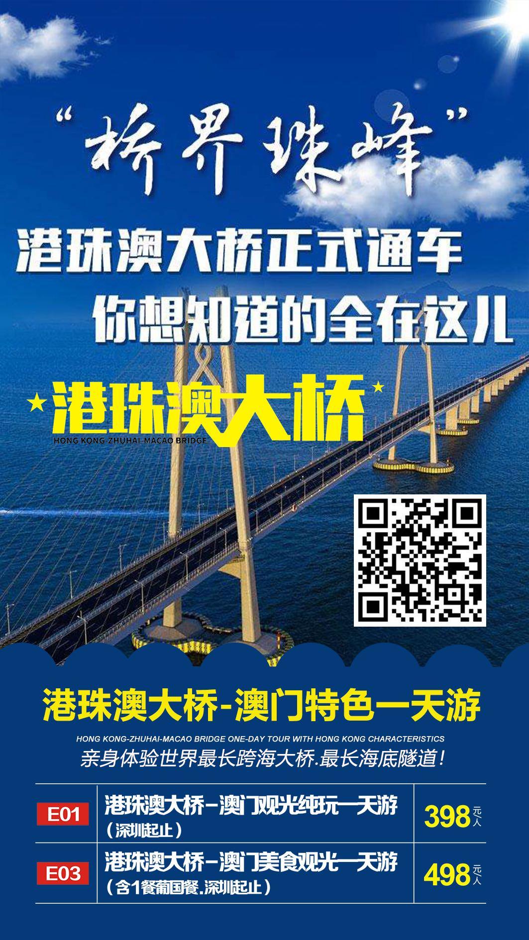 【港珠澳大桥一天游】澳门特色一天、亲身体验世界最长跨海大桥、最长海底隧道