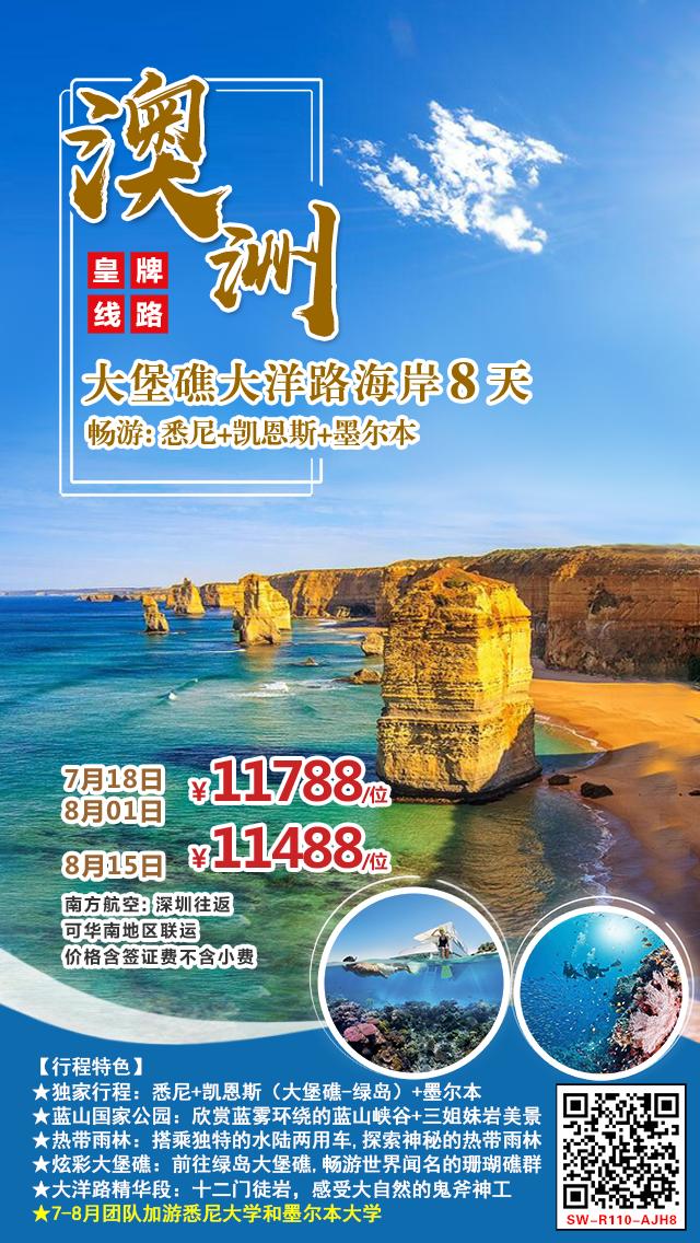《海岸大堡礁》澳洲大堡礁大洋路海岸8天(7-8月)