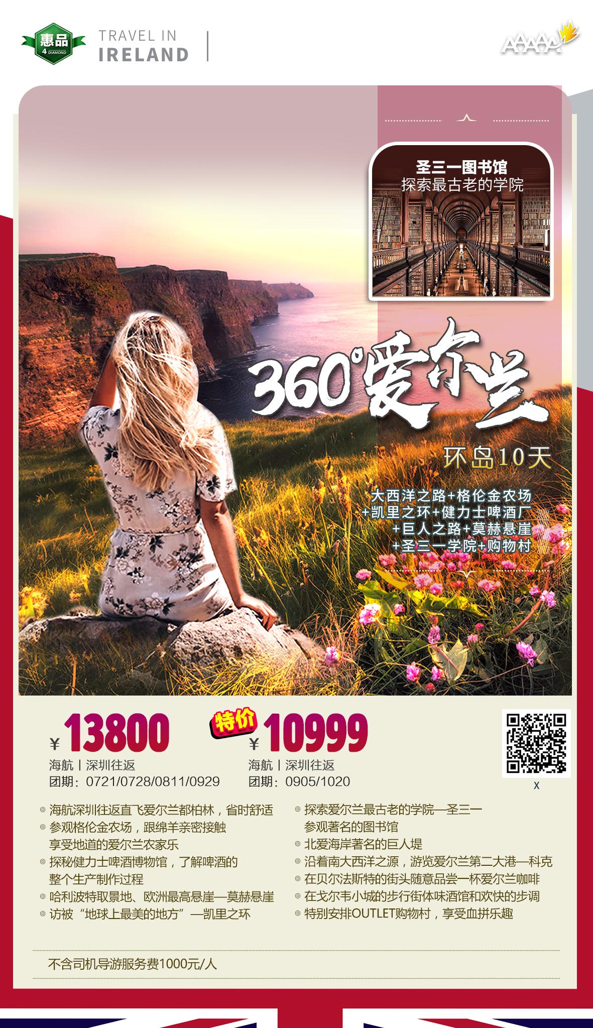 【惠品13800元·360°爱尔兰10天环岛之旅】