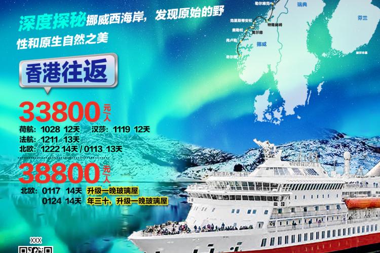 邂逅海上极光深入北极圈生活 北极圈极光号游轮