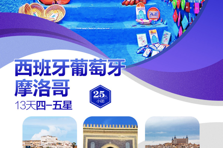 11-3月品质游【南欧葡西摩】?葡萄牙、西班牙、摩洛哥13天精致团(全程4星酒店)西班牙签?香港往返
