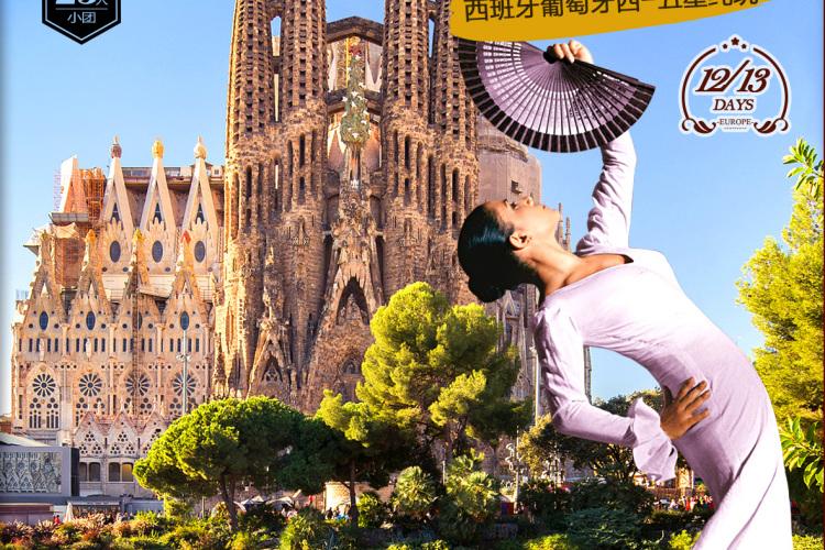 9-10月纯玩游【南欧葡西】?葡萄牙、西班牙12天9晚4-5星团(西班牙签)?香港往返