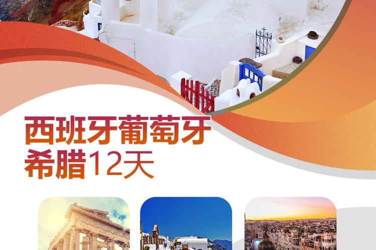 2020年1-3月品质游【南欧葡西希】?葡萄牙、西班牙、希腊12天9晚四钻(全程4星酒店)希腊签?香港往返