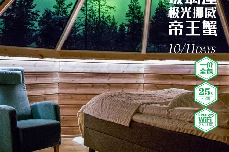 11-3月(含春节)一路向北—芬兰玻璃屋极光挪威帝王蟹10天一价全包10D7N (AY),玻璃屋酒店+帝王蟹+极光safari+狗拉雪橇+雪地摩托+圣诞老人村+塔林+wifi+小费