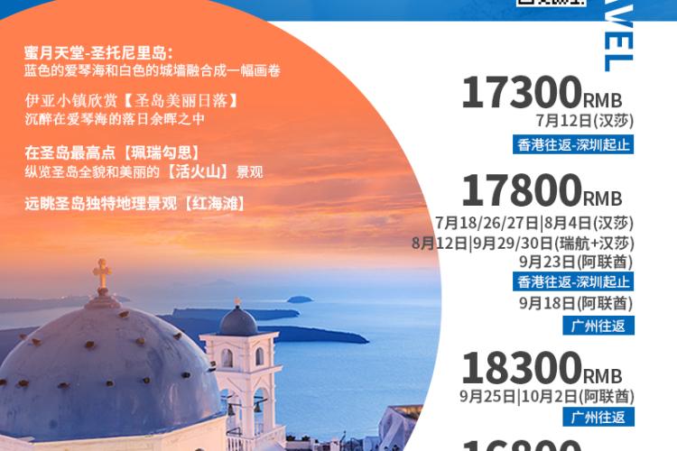 葡西希12天,圣托里尼岛-蓝色的爱琴海和白色的城墙在此融合成一幅美丽的画卷