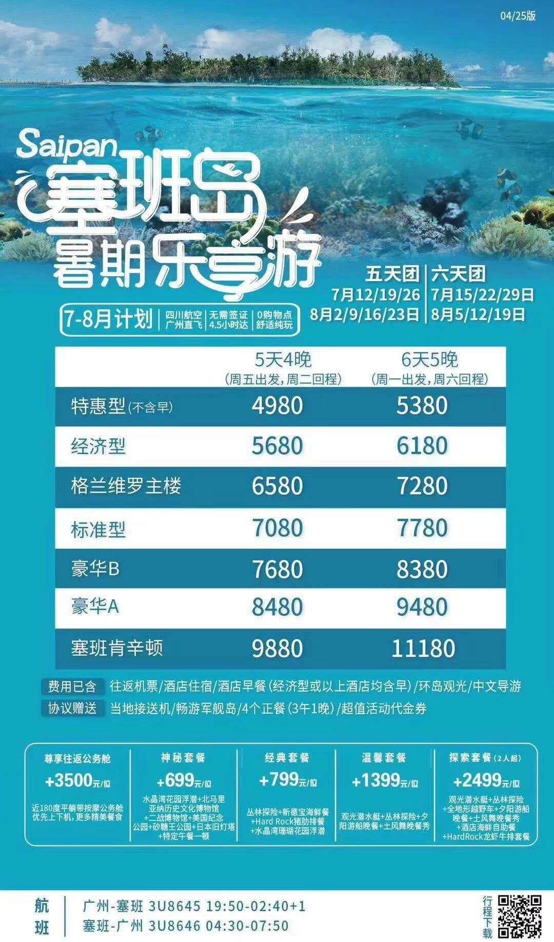 广州直飞美国塞班暑期7-8月乐享游 送北部环岛+军舰岛上岛+4个正餐+超值优惠礼券+中文导游