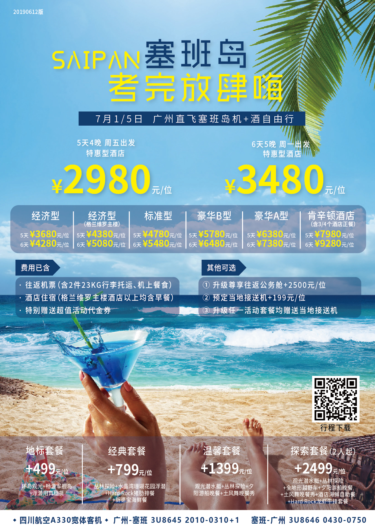 7月初自由行 特惠 经济反300 标准反400 豪华反500.jpg