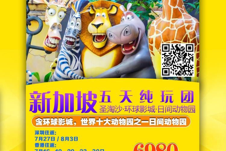 新加坡缤纷圣淘沙·环球影城·日间动物园亲子五天纯玩团