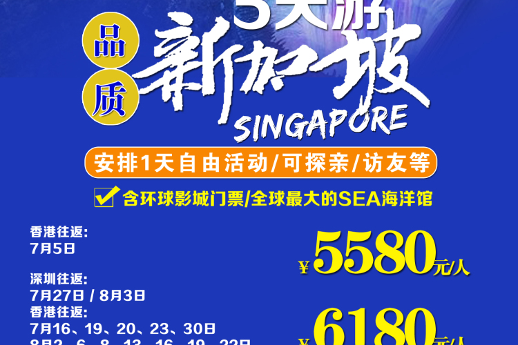新加坡环球影城SEA海洋馆五天品质团