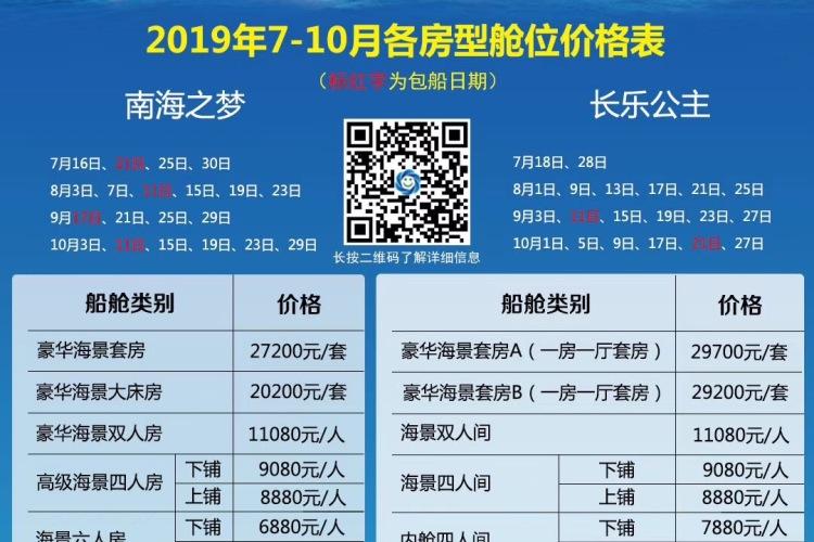 【南海邮轮】中国情西沙梦、五天4晚、直奔西沙、包含深圳-三亚往返机票、1晚三亚五星+3晚游船住宿、畅游三岛