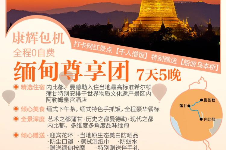 【康辉包机】全程0自费、缅甸尊享7天5晚、入住国际五星酒店、打卡千人僧饭、特别赠送船游乌本桥
