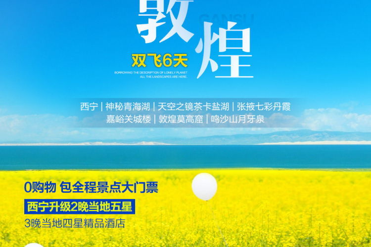 7-8月【青海+敦煌】-【西宁往返6天】