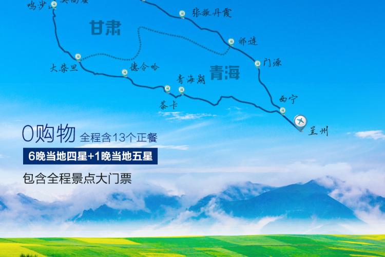 7-8月【西北大环线】-【青海+甘肃】-【精华全景】双飞8天环线