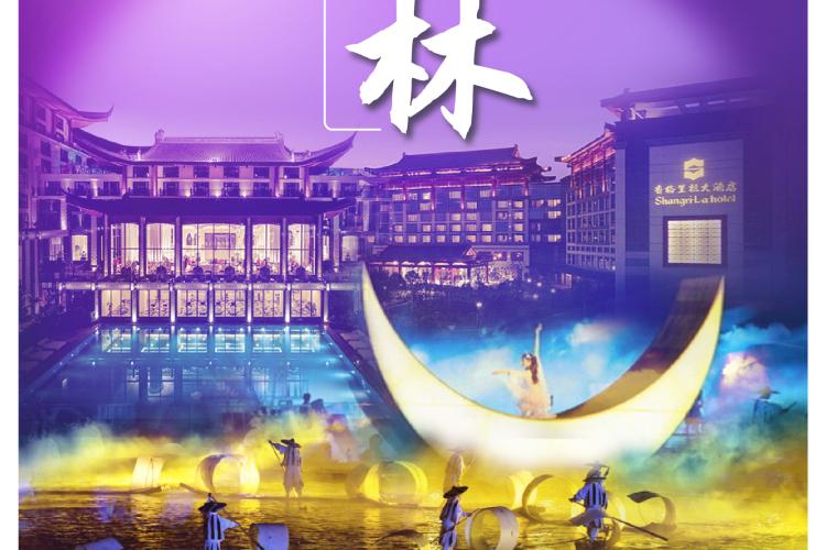 奢华桂林高铁三天团&五星住宿 印象刘三姐 四星豪华船游大漓江