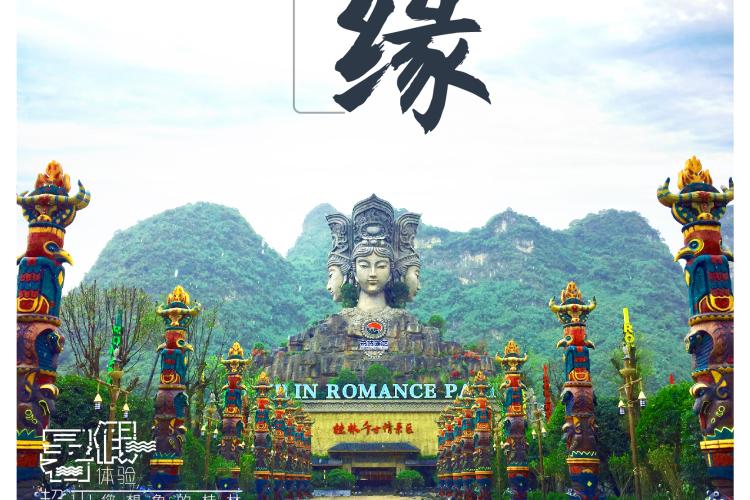 千古情桂林四天高铁之旅 、升级一晚当地准五酒店
