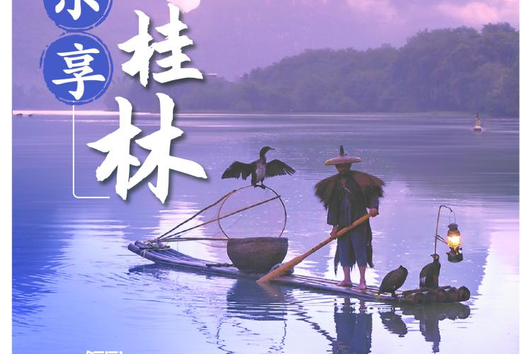 乐享纯玩桂林大漓江精华三天高铁团