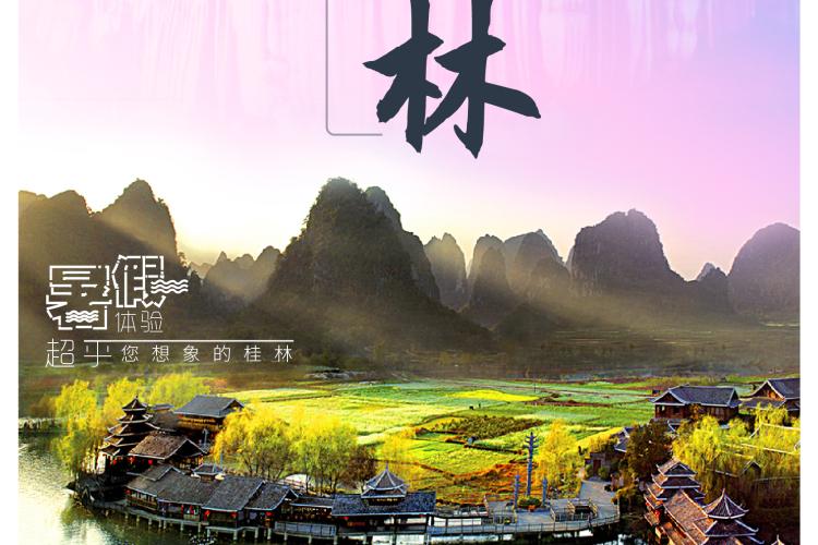 尊享桂林-纯玩三天高铁之旅