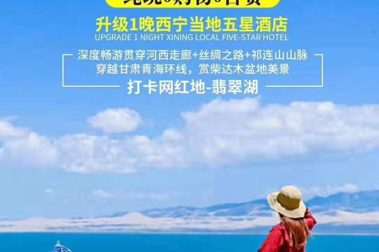 【甘青大环线】双飞8日深度游、兰州往返·0购物0自费、打卡网红地—翡翠湖、青海湖、茶卡盐湖、月牙泉
