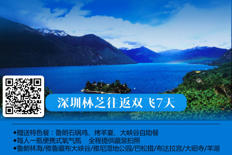西藏林芝双飞7天+全程优选当地准五酒店
