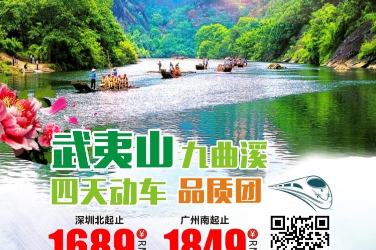 武夷山高铁4天【双重遗产】【动车直达】【武夷菁华】