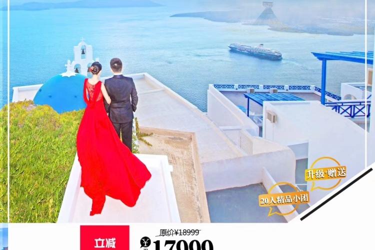 土耳其希腊16天