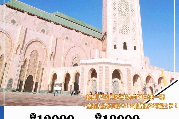 【纯玩·悦游】摩洛哥(三大皇城+撒哈拉沙漠+舍夫沙万)10天异域风情之旅