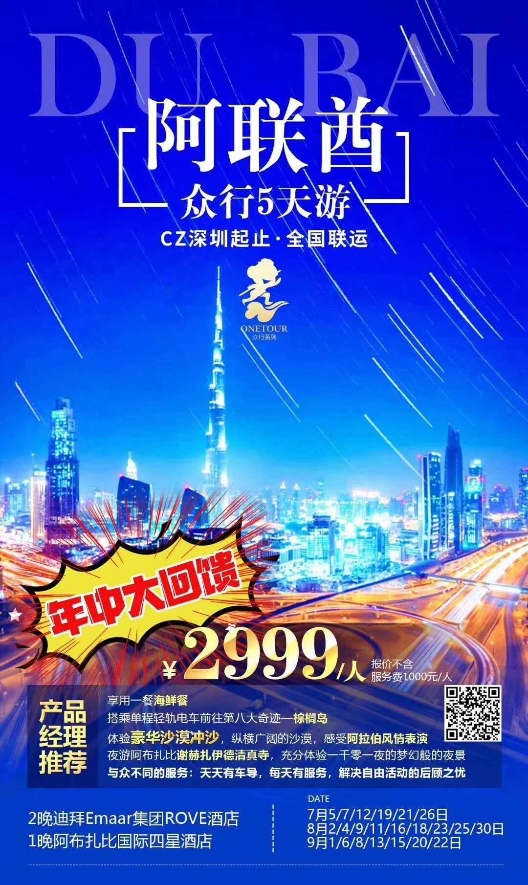 年中回馈2999元阿联酋迪拜5天3晚深圳南航直飞往返全国联运每周五周日出发