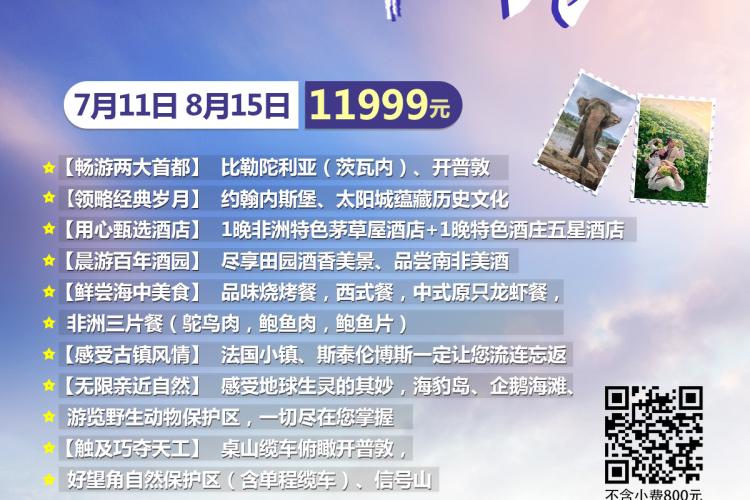 【彩虹南非-惊艳8日】-CA-深圳起止(JNB进出)可支持全国联运