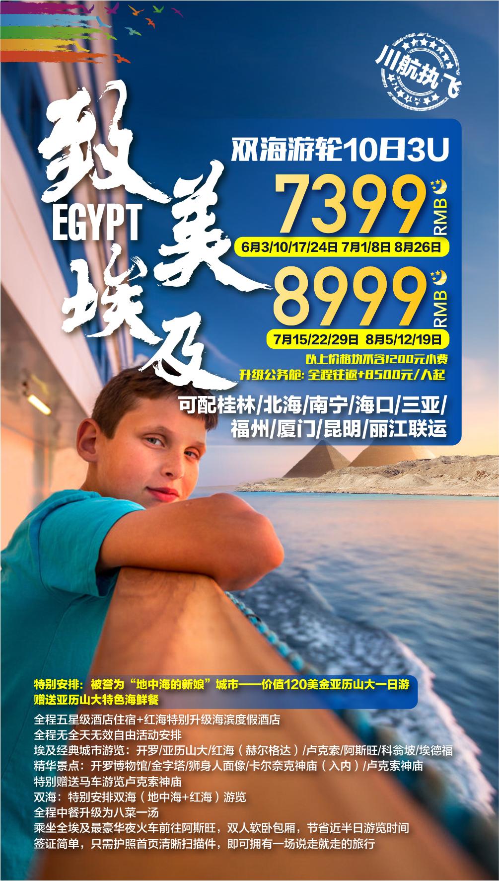 【埃及致美】双海游轮10天-全国联运