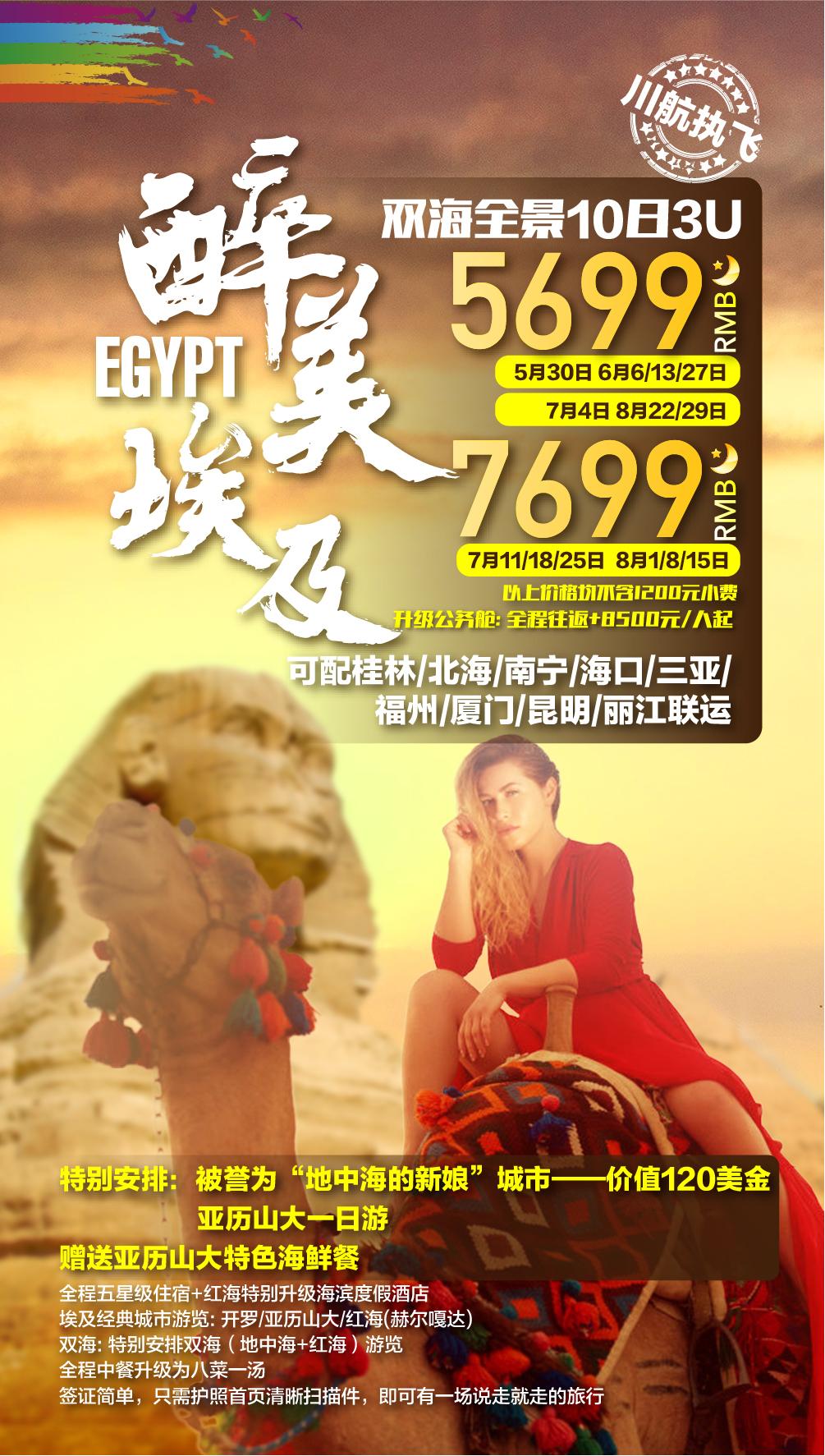 【埃及醉美】双海全景10天-全国联运
