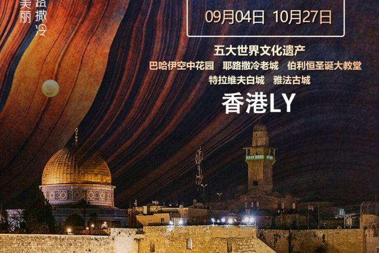 【朝圣之旅】以色列10天、游览世界五大文华遗产、全程四星酒店、船游加利利湖、香港往返