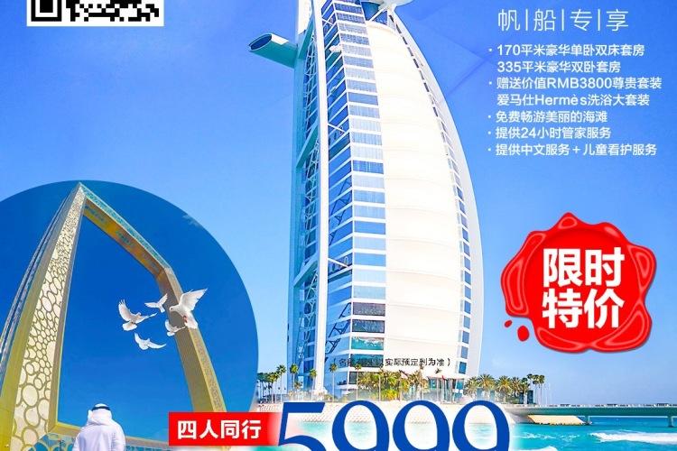 【特惠5999元】住迪拜帆船酒店香港、深圳直飞CZ可配全国联运迪拜6天4晚团