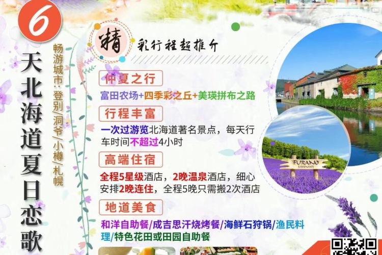 日本至尊北海道6天夏日恋歌、登别、洞爷、小樽、札幌、和洋自助餐、海鲜锅、特色花田自助餐