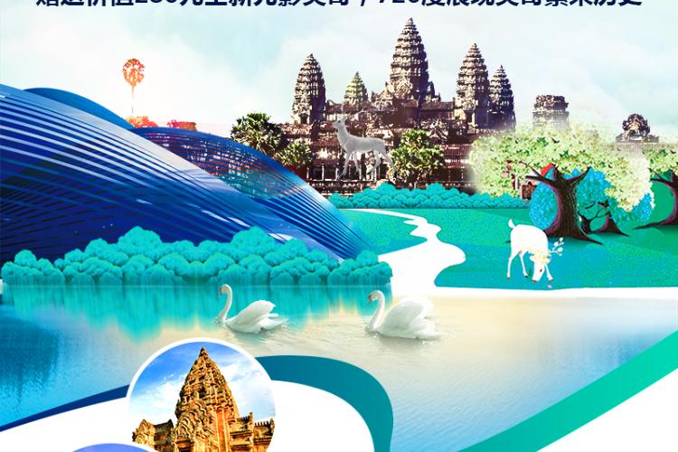 【坚持三飞】柬埔寨、金边+吴哥三飞六天、广州往返、黄金正点、吴哥全程入住带泳池酒店