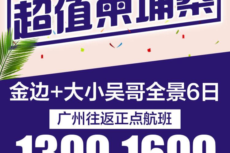 【特】广州柬埔寨大小吴哥探秘双飞六天〓盛惠1399起-全程柬式品质酒店+东南亚特色自助餐
