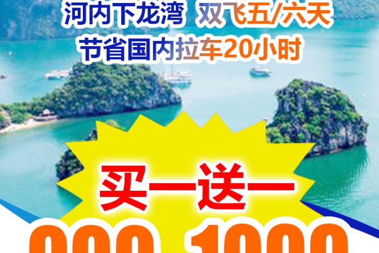 【特】深圳下龙湾999起买一送一