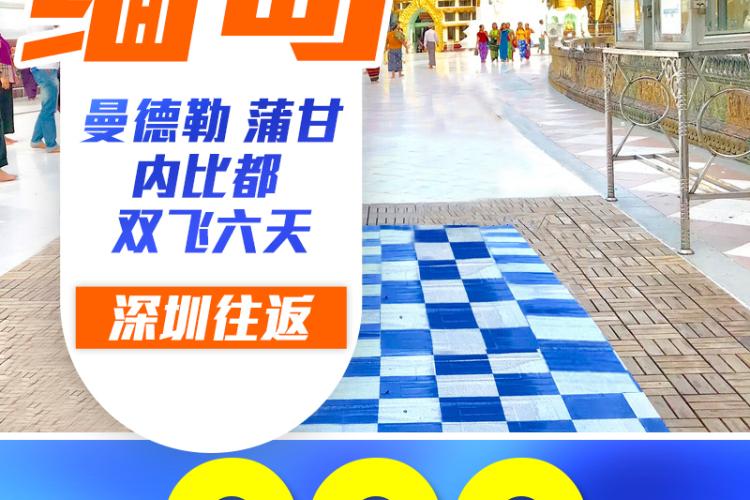 【999起】深圳往返双飞缅甸曼德勒