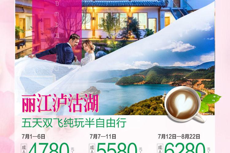【臻享·自由】丽江泸沽湖五天双飞纯玩半自由行