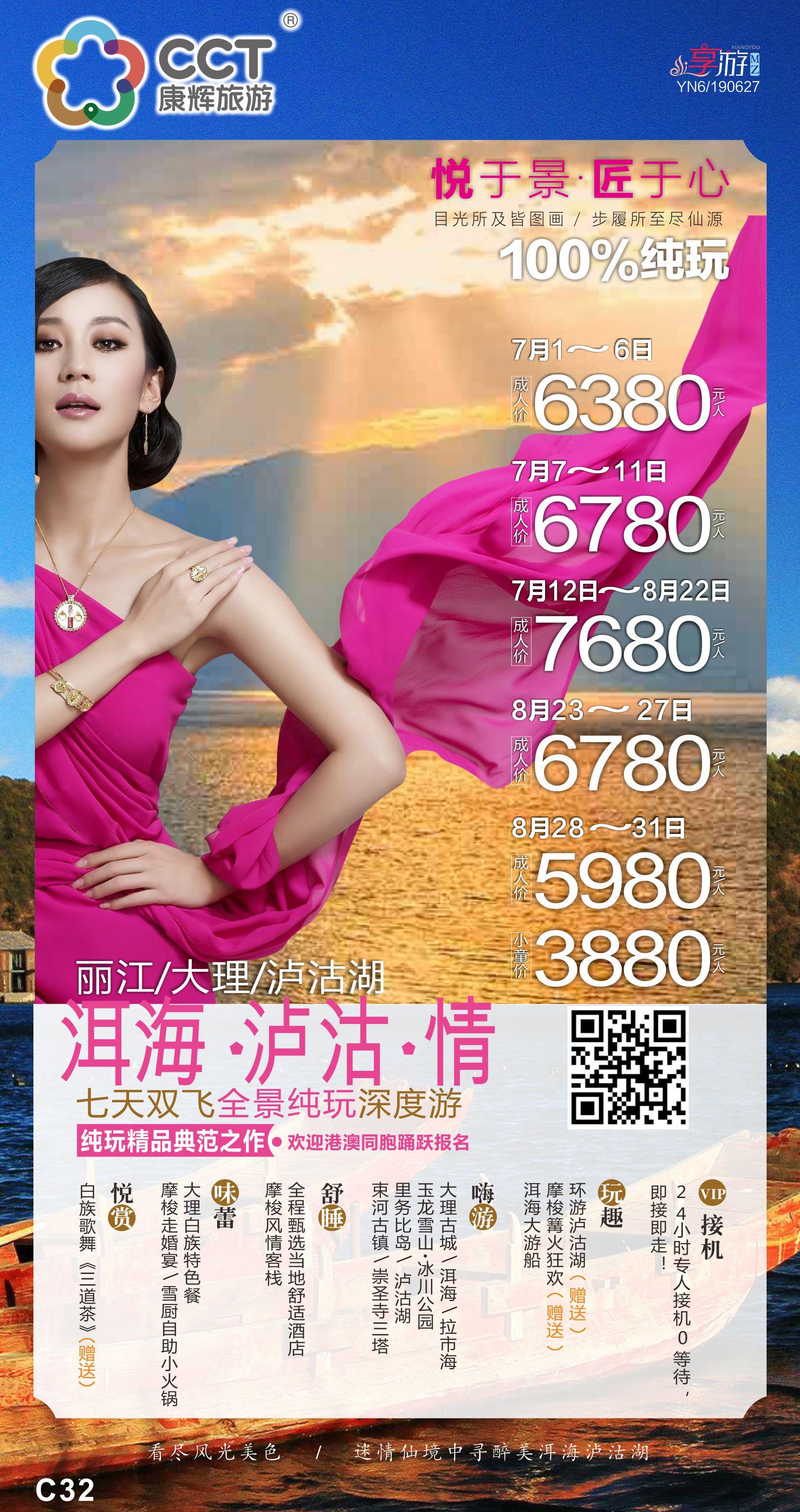 【洱海·泸沽·情】丽江大理泸沽湖七天双飞全景纯玩深度游0701