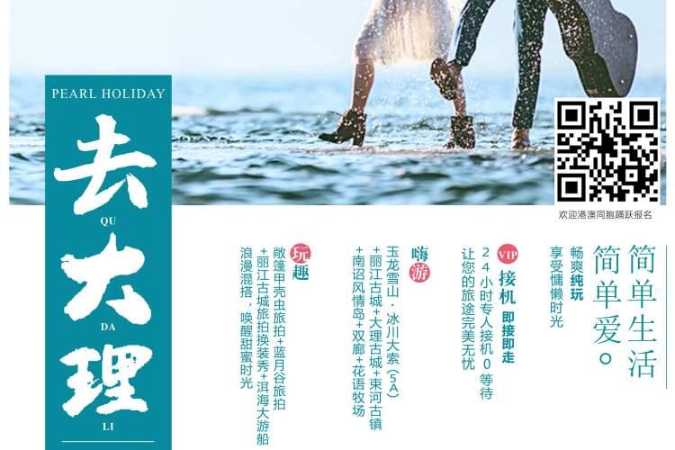 【去大理】丽江大理五天双飞深度纯玩慢生活之旅0722