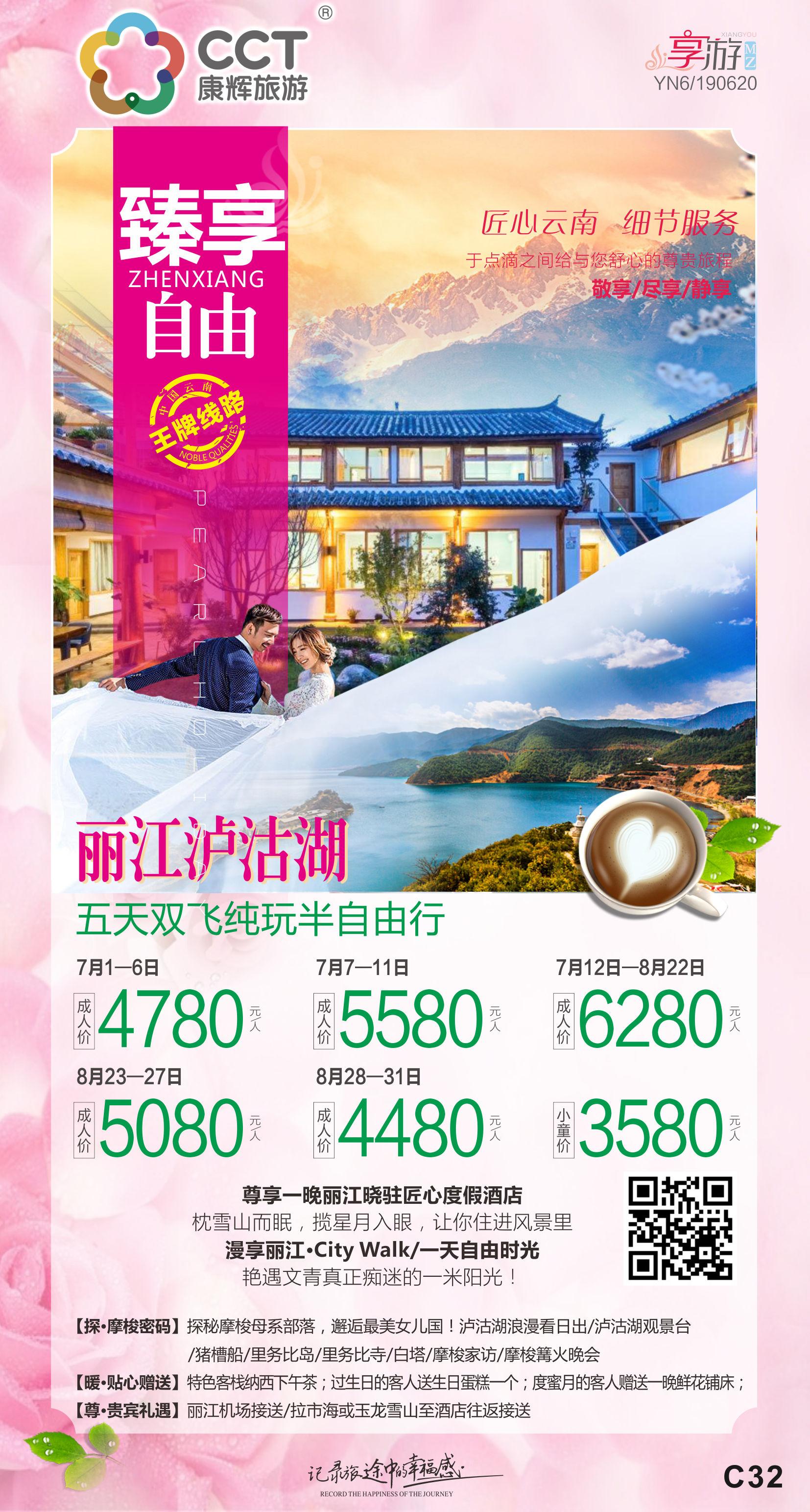 臻享丽江泸沽湖2019年7月康辉.jpg