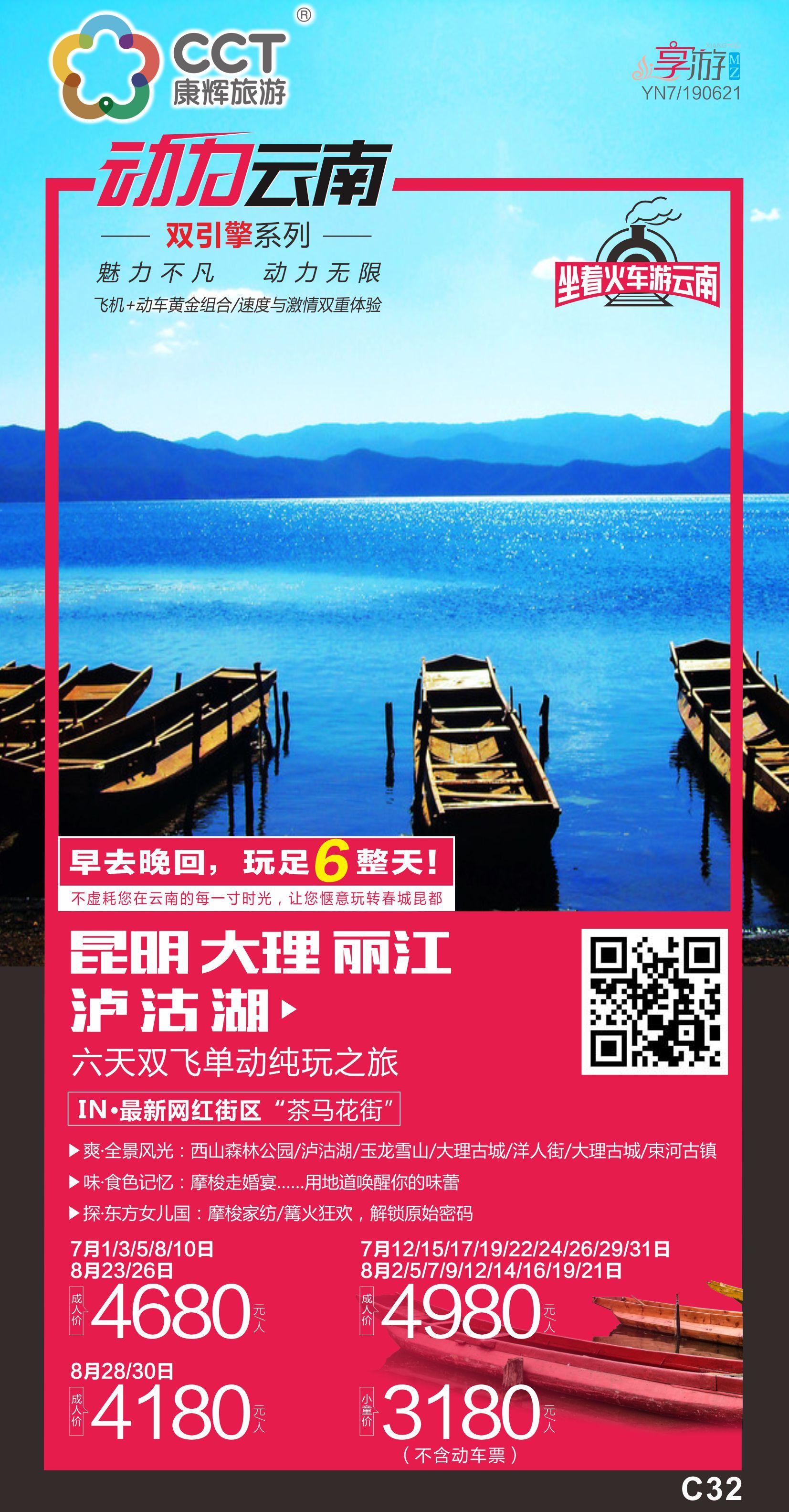 动力云南泸沽湖2019.7月新改康辉.jpg