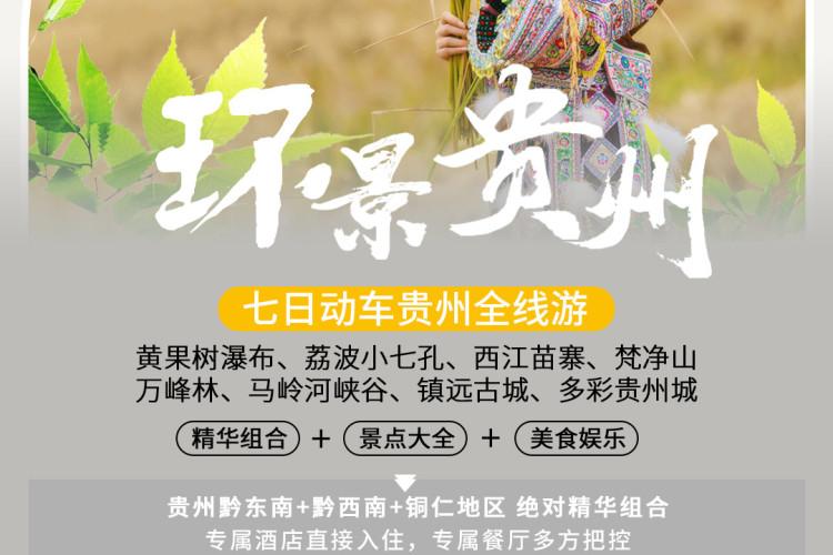 7月环景贵州7天高铁往返深度之旅( 黔东南+黔西南+铜仁精华组合)