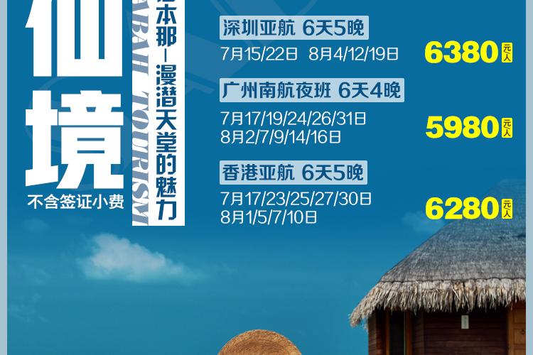 【漫潜天堂—仙本那】仙境六天游、马步岛+潜水乐园卡帕莱、敦纱卡兰海洋公园、有牌中文教练陪同出海